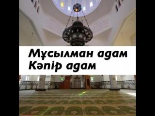 Мұсылман адам егін сияқты оны жел еңкейткені сяқты сынақтар келеді - Ерлан Ақата.mp4