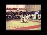 Видео боя одного из первых чемпионов России по Дайдо Джуку Кудо