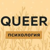Квир психология. ЛГБТКИАПП+