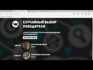 Победители Клары Новиковой_5.09.2017