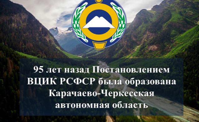 Карачаево-Черкесская автономная область была образована 95 лет назад