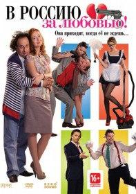 В Россию за любовью! (2012)