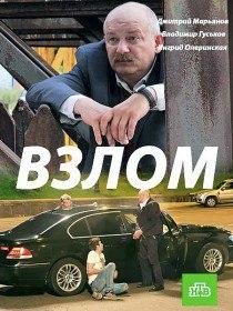 Взлом (2017)