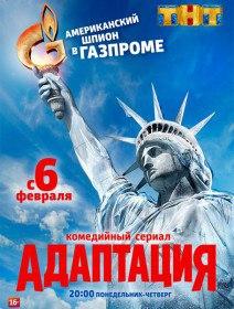 Адаптация (Сериал 2017)