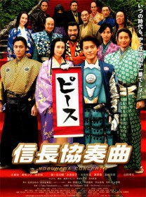 Концерт Нобунаги / Nobunaga Concerto: The Movie (2016)