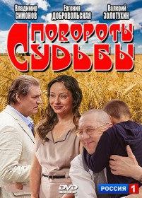 Повороты судьбы (Сериал 2013)