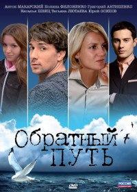 Обратный путь (2010)