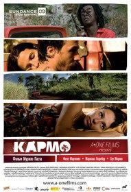 Кармо / Carmo (2008)