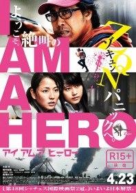 Я герой / Aiamuahiro (2015)