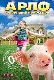 Арло: Говорящий поросёнок / Arlo: The Burping Pig (2016)
