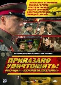 Приказано уничтожить - Операция: Китайская шкатулка (Сериал 2009)