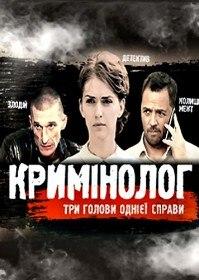 Криминолог (Сериал 2016)