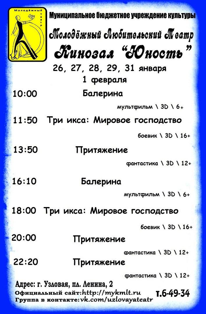 """Расписание кинозала """" Юность """" с 26 января по 1 февраля"""