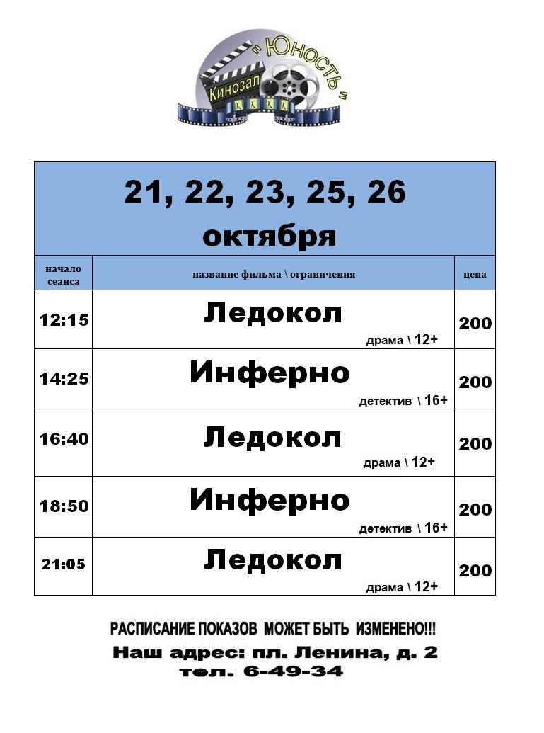 """Расписание кинозала """"Юность """" с 21 по 26 октября"""