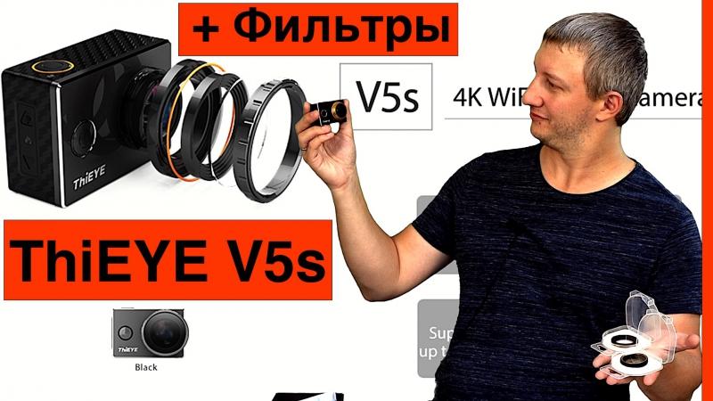 ThiEYE v5s от GearBest Первый взгляд и Обзор на Экшн-Камеру