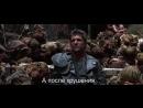 Безумный Макс 3: Под Куполом Грома | Mad Max Beyond Thunderdome (1985) Eng + Rus Sub (1080p HD)