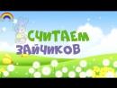 Развивающий мультфильм для детей от 12 до 36 месяцев HD студии Яркие Краски. Считаем зайчиков