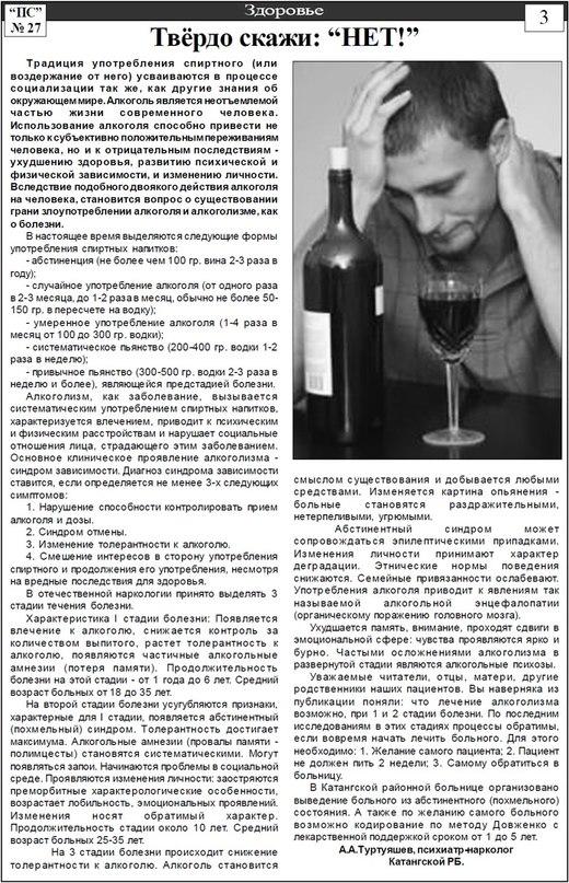 Инструкция по распитию спиртных напитков
