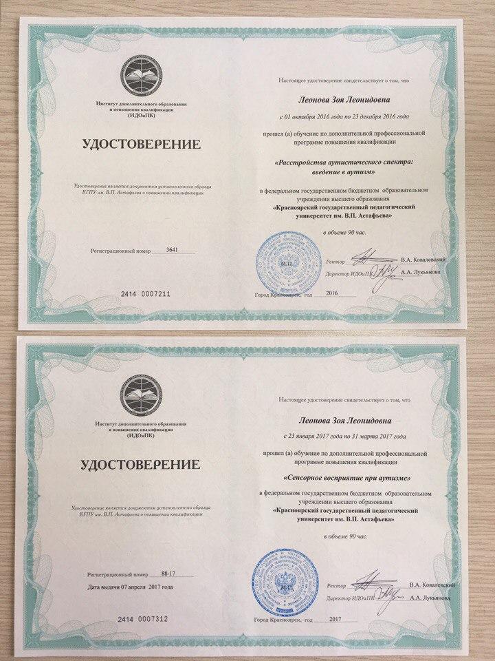 сертификаты зоя