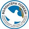 Волонтеры Победы. Тольятти