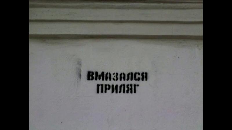 SOSЕДИ (А то ты не видел!!)