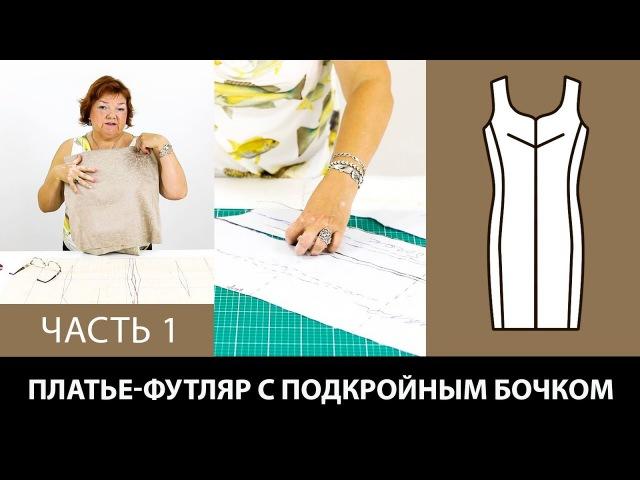 Моделируем бежевое платье футляр своими руками Подкройной бочок и перевод нагрудной вытачки Часть 1