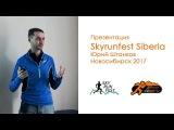 Презентация Skyrunfest Siberia. Юрий Штанков