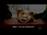 COFFEE SWEET (BERDYANSK)