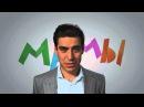 Мамы 2012 - Сергей Безруков и Дмитрий Дюжев - Русский трейлер фильма HD