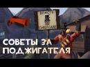 Советы за Поджигателя | Team Fortress 2