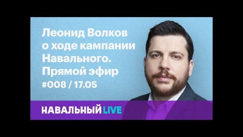 Леонид Волков о кампании Навального. Эфир 008, 17.05