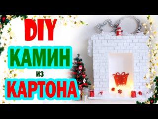 DIY Новогодний КАМИН * Камин из картона * Новогодний ДЕКОР комнаты * Bubenitta