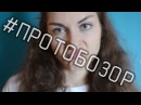Анастасия Большунова/Quest Bar Булочка с корицей/ПРОТОБЗОР/
