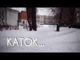 КАТОК и ТАКСА ) Снято на Moto X Style + Feiyu Tech G4 pro