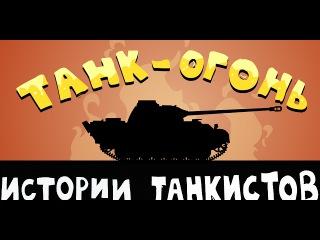 танк Пантера - Истории танкистов