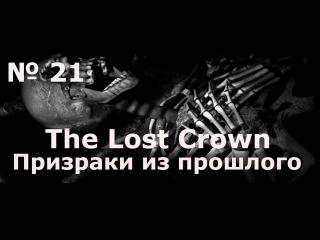 The Lost Crown: Призраки из прошлого (21 часть)Конец истории начало будущего