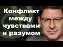 Лабковский Михаил Между чувствами и разумом Ожидания и реальная жизнь