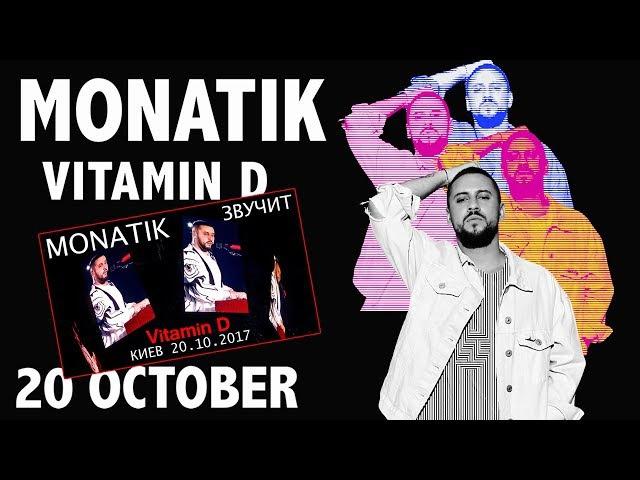MONATIK | Vitamin D - Целый Концерт в Киеве! 20.10.2017 - 2 часть | Дворец Спорта | Премьера