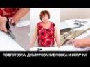 Как сшить шелковую юбку с асимметричным низом своими руками Дублирование пояса и обтачки Часть 2