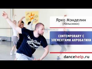 №543 Contemporary c элементами акробатики. Ярко Мэнделин, Хельсинки