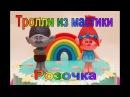 Троль из мастики Лепим Розочку из мультфильма про Троллей Trolls made of mastic