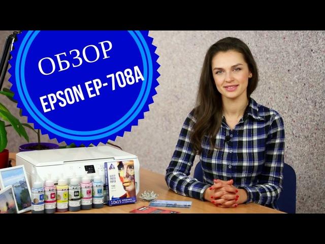 МФУ Epson EP-708A - обзор с Дариной