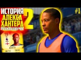 ИСТОРИЯ ALEX HUNTER 2 | АЛЕКС ХАНТЕР FIFA 18 | #1 (РУССКАЯ ОЗВУЧКА)
