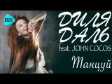 Диля Даль feat. John Cocos - Танцуй (Official Audio 2017)