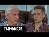 Тиньков - о Путине, Навальном и телках / вДудь (#NR)