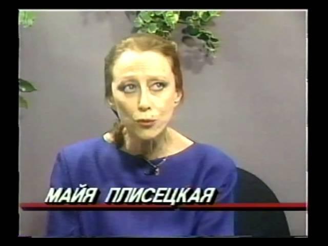 Прямой эфир с Майей Плисецкой на RTN Нью Йорк 1997