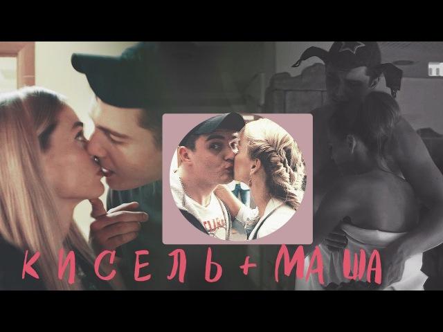 ►Кисель Маша Универ Новая общага Аномалия
