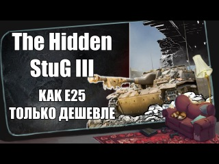 The Hidden StuG III, как E25 только дешевле.