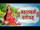 Mahalakshmi Stotram with Lyrics