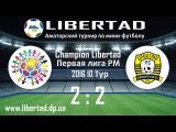 ФутИнтерн -  Спортинг 2 2 (Краткий обзор матча за 30.10.16)